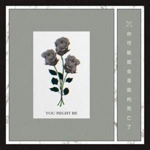You Might Be (feat. Lils) - Single
