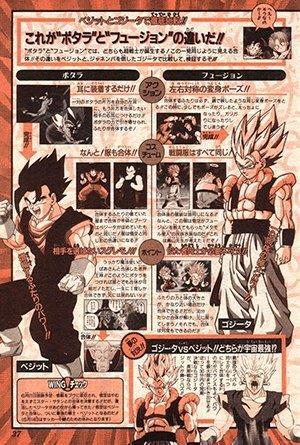 Dragon Ball Shonen Jump