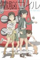 Poster Dennō Coil