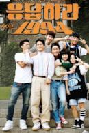 Poster 응답하라 1994