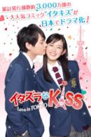 Poster イタズラなKiss~Love in TOKYO
