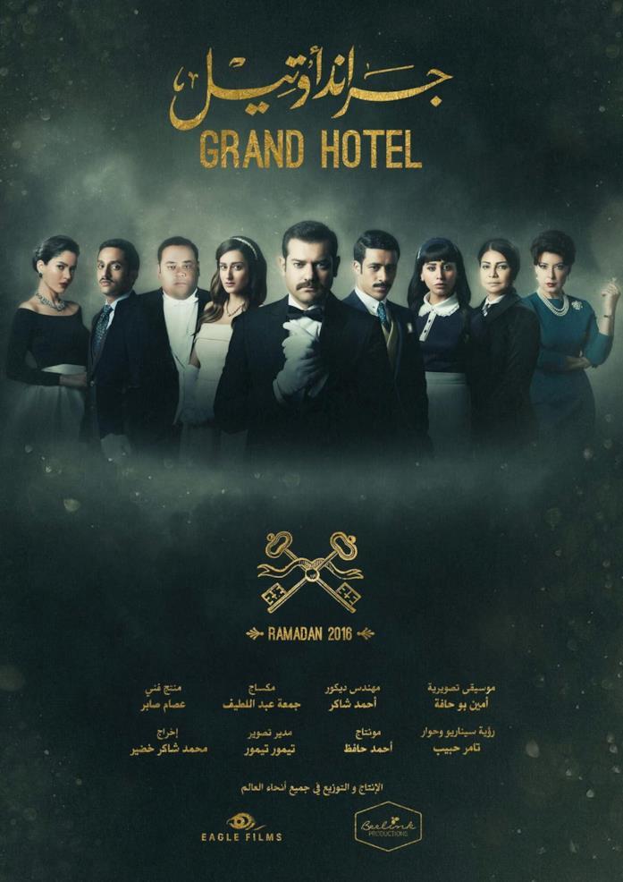 La locandina di Grand Hotel (Egitto)