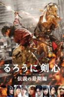 Poster Rurouni Kenshin: The legend ends