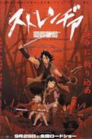 Poster Sword of the Stranger