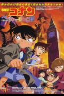 Poster Detective Conan: Il fantasma di Baker Street