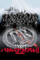 Poster Battle Royale II: Requiem