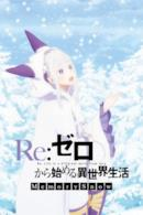 Poster Re: Life in a Different World from Zero - Memory Snow
