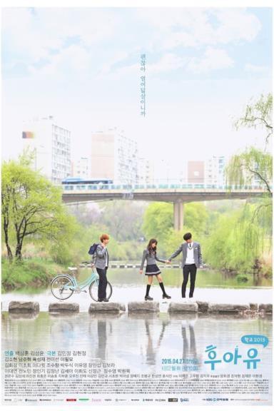 Poster 후아유 - 학교 2015