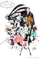 Poster Houseki no Kuni - Land of the Lustrous