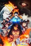 Poster Blue Exorcist