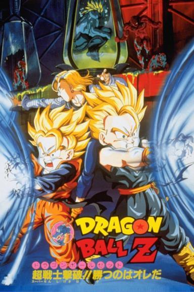 Poster Dragon Ball Z - L'irriducibile bio-combattente