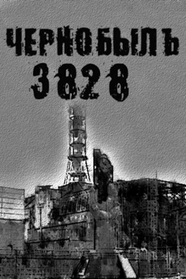 Poster Chernobyl.3828