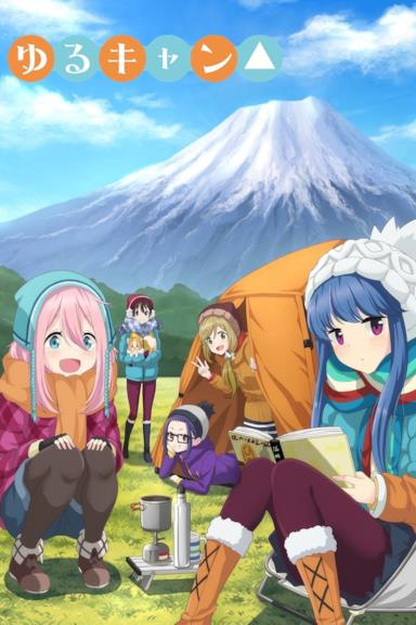 Poster Laid-Back Camp