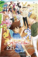 Poster Digimon Adventure: Last Evolution Kizuna