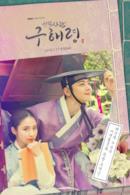 Poster Rookie Historian Goo Hae-Ryung