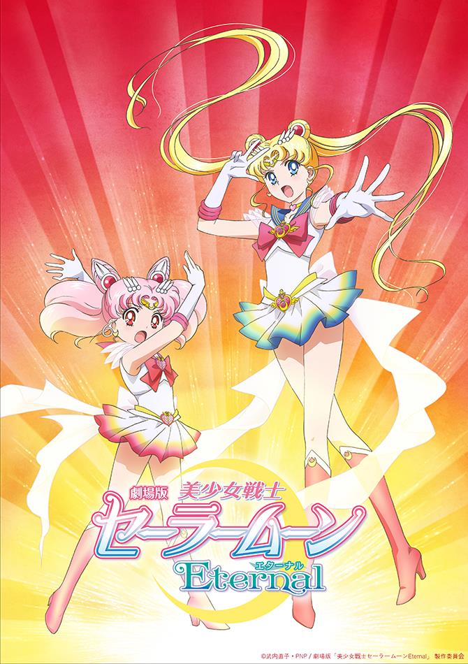 Sailor Moon e Chibiusa nella key visual per Sailor Moon Eternal