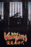 Poster L'era dei vampiri
