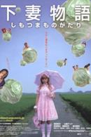 Poster Kamikaze girls