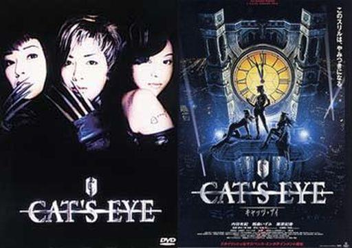 La copertina del DVD di Cat's Eye