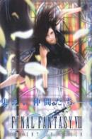 Poster Final Fantasy VII: Advent Children