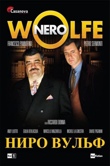 Poster Nero Wolfe