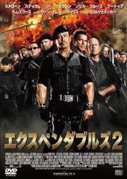 Sylvester Stallone - The Expendables 2 [Edizione: Giappone]