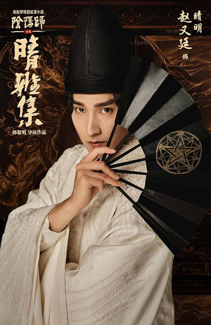 Mark Chao nel character poster di The Yin-Yang Master: Dream of Eternity