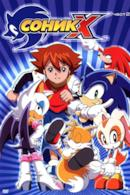 Poster Sonic X