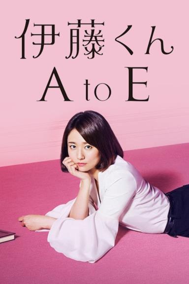 Poster 伊藤くん A to E