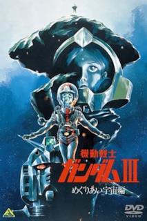 Poster Mobile Suit Gundam : The movie 3 - Incontro nello spazio