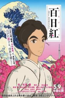 Poster Miss Hokusai - Mirto Crespo