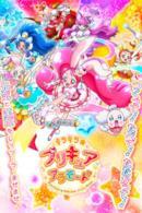 Poster キラキラ☆プリキュアアラモード