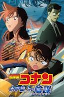 Poster Detective Conan: La strategia degli abissi
