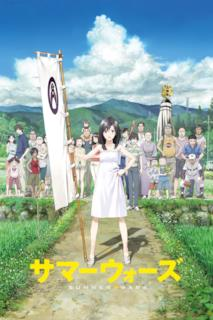 Poster Summer Wars
