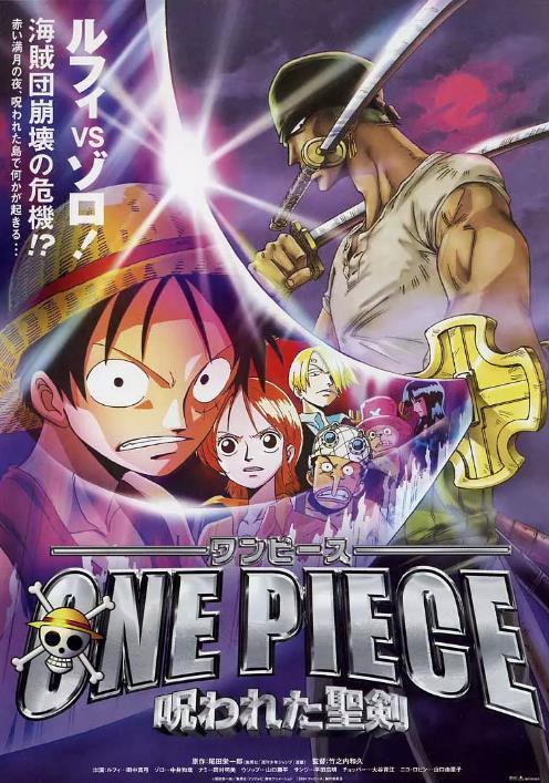 One Piece film Rufy Zoro