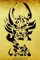 Poster 牙狼<GARO>