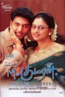 Poster M. குமரன் Son of Mahalakshmi