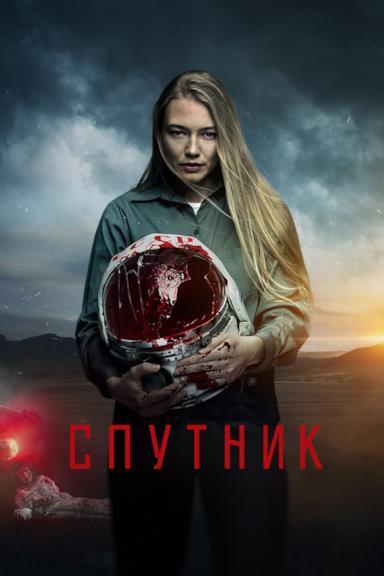 Poster Sputnik