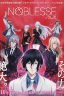 Poster Noblesse