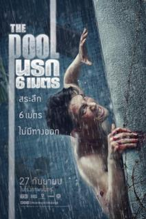 Poster The Pool
