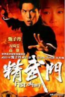 Poster 精武門