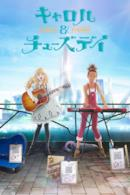 Poster Carole & Tuesday