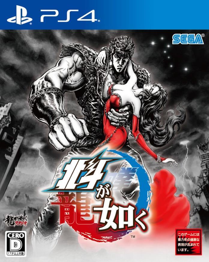 Hokuto Ga Gotoku uscirà solo su PS4