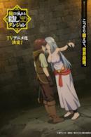 Poster Ore Dake Haireru Kakushi Dungeon: Kossori Kitaete Sekai Saikyou