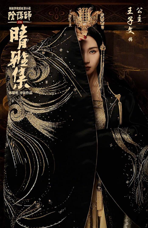 Ziwen Wang nel character poster di The Yin-Yang Master: Dream of Eternity