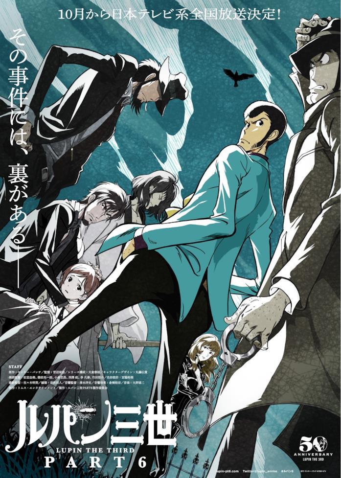 Personaggi di Lupin parte 6