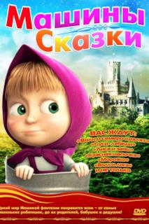 Poster I Racconti di Masha