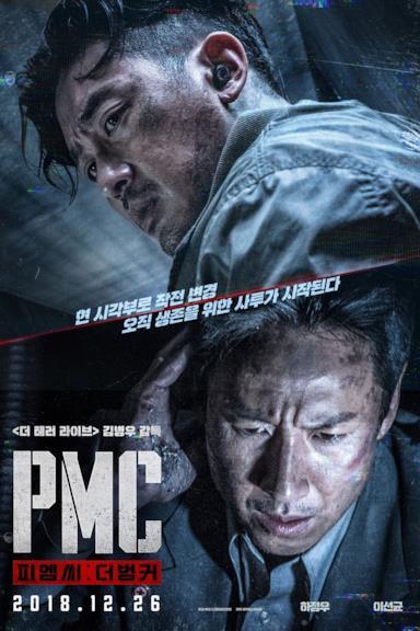 Poster PMC: 더 벙커