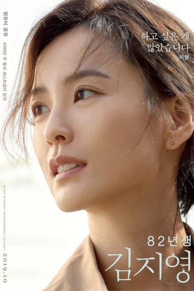 Poster Kim Ji-young: Born 1982