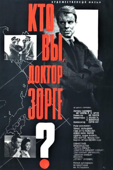 Poster La spia del secolo